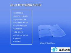 深度技术WindoXP v2020.02  完美春节纯净版