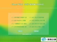 深度技术Win7 v2020.02 32位 清爽春节纯净版