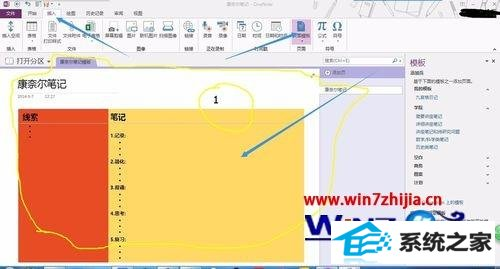 win10系统下onenote中添加新模板的方法