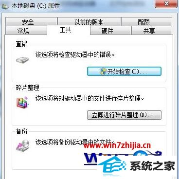 win10 32位系统开机经常自动检测硬盘的修复方法