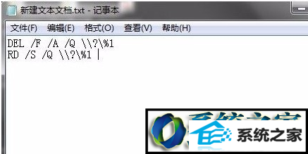 win10系统桌面图标删不掉的解决方法