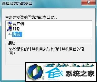 win10系统玩局域网游戏需要ipx协议的解决方法