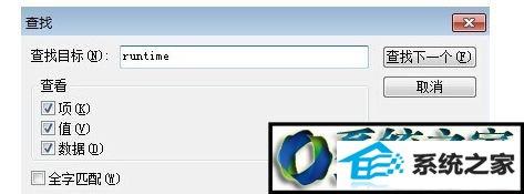win10系统笔记本专用出现runtime error报错的解决方法