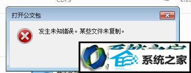 """win10系统打开公文包提示""""发生未知错误 某些文件未复制""""的解决方法"""