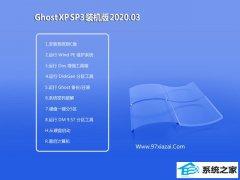 系统之家WinXP Ghost  专业装机版 v2020.03