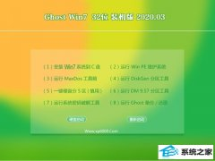 系统之家Windows7 32位 旗舰装机版 v2020.03