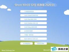 系统之家W10 旗舰纯净版 v2020.03(32位)