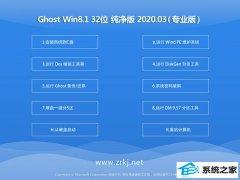 系统之家Win8.1 尝鲜纯净版 v2020.03(32位)