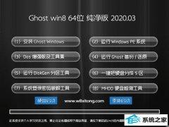系统之家Window8.1 精选纯净版64位 v2020.03