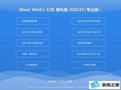 系统之家Windows8.1 游戏装机版32位 v2020.03