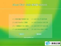 系统之家Windows7 32位 推荐纯净版 v2020.03