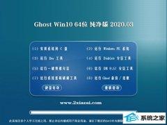 系统之家Ghost Win10 64位 电脑城纯净版 v2020.03