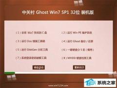 中关村Windows7 老机装机版32位 2021.04