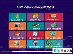 大地系统Windows10 64位 绿色装机版 2021.04