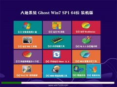 大地系统Win7 64位 青年装机版 2021.06