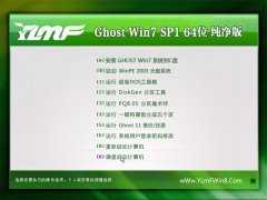 雨林木风Ghost Win7 64位 完美纯净版 2021.06