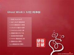 通用系统Win8.1 精心纯净版32位 2021.06
