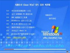 电脑公司Win7 32位 稳定纯净版 2021.06