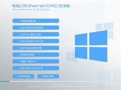 电脑公司Windows10 内部纯净版64位 2021.06