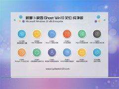 新萝卜家园Windows10 精致纯净版32位 2021.06