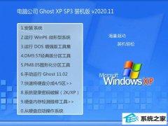 电脑公司WinXP 快速装机版 2020.11
