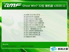 雨林木风Ghost Win7 32位 官网装机版 2020.11